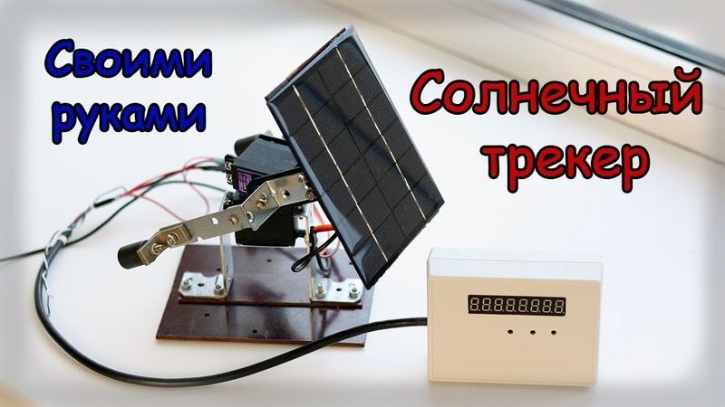 Солнечный трекер Слежение за Солнцем без фотодатчиков