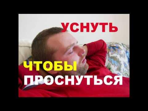 ПОЧЕМУ НА ЧЕЛОВЕЧЕСТВО НАПАЛА СОНЛИВОСТЬ Отвечает Женьшеневая Женщина Александра Барвицкая