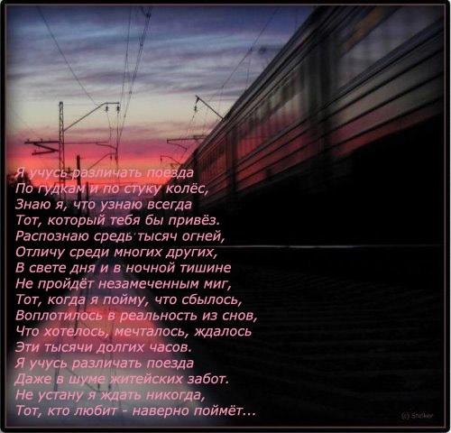 стихи о поездах и железной дороге наращивание ногтей, акриловый