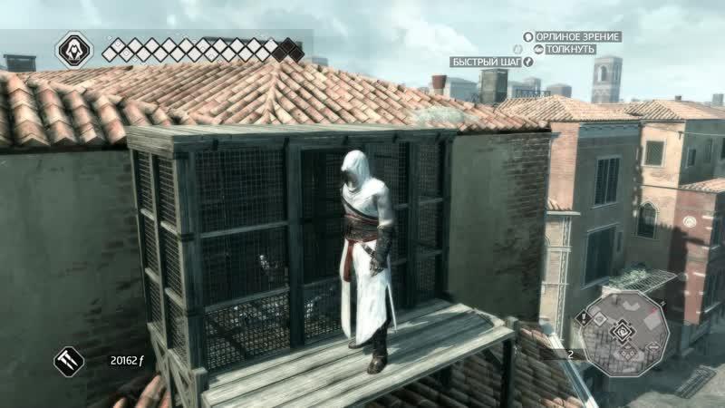 Assassins Creed II Часть 111 Заказ на убийство Венеция Удар исподтишка