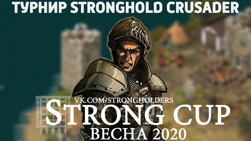 ТУРНИР   Stronghold Crusader   1/4   PrinceAE - Caramel   02.05.2020