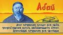 Абай Кунанбаев. Наследие великого поэта.