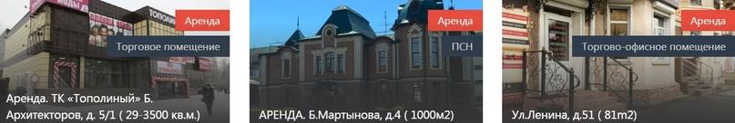 Снять коммерческую недвижимость Омск