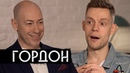 Гордон - Украина, Россия, Ukraine, Russia (English subs)