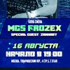 MGS FrozEX | 16.08 Москва