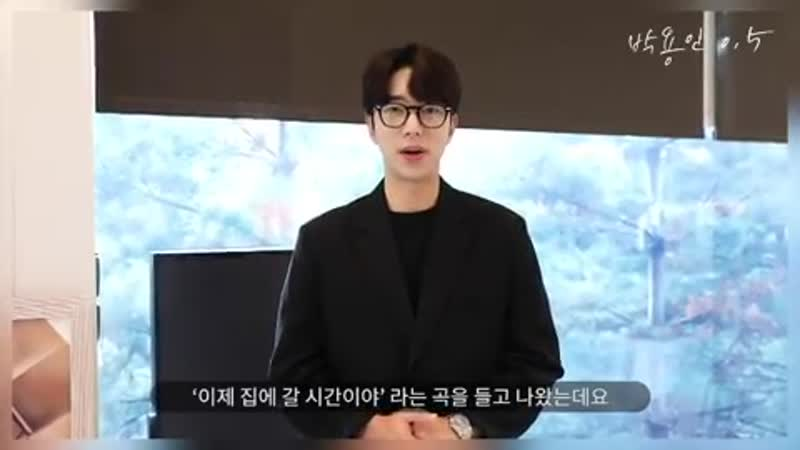 Юн Хён Мин на презентации альбома Пак Ён Ина (Urban Zakapa)
