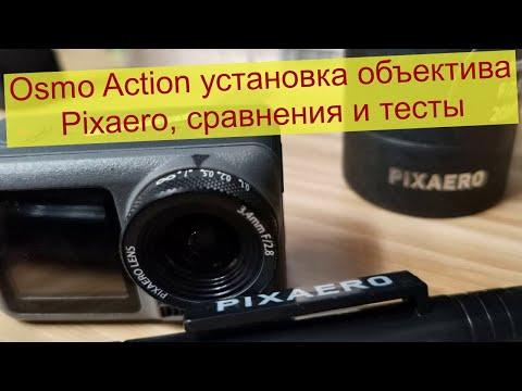 DJI Osmo Action Объекти Pixaero инструкция и сравнение с тестами
