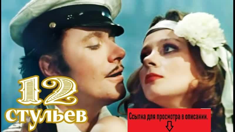 12 стульев 1976 комедия
