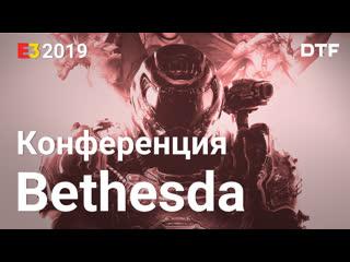 E3 2019 | bethesda