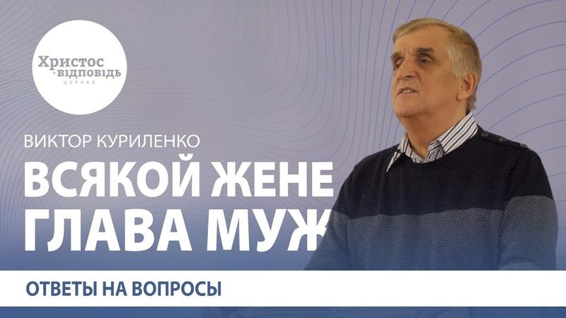 Виктор Куриленко - Всякой жене глава муж.