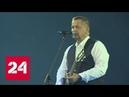 Группа Любэ представила новую песню к Дню памяти жертв блокады Ленинграда - Россия 24