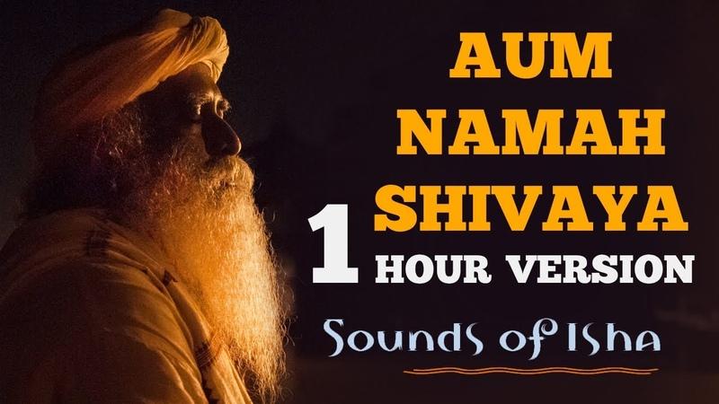 Aum Namah Shivaya (1 hr) Chant with Sadhguru - Sounds of Isha