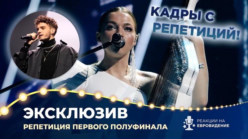 ЕКСКЛЮЗИВ! Репортаж з репетиції - Євробачення 2020 - Національний відбір України - Перший півфінал