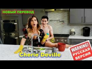 Cherie Deville (big tits anal brazzers, sex, porno, milf, blowjob, л) инцест трах порно с переводом rus секс sex LVK анал
