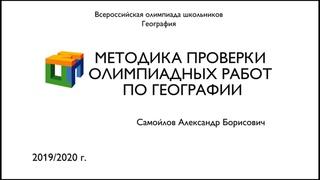 География. Самойлов А.Б. Методика проверки олимпиадных работ по географии | МЭ 2019/2020