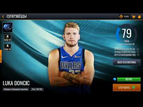NBA live mobile 4 сезон День 23 Открываем паки с элитными карточками Улучшаем состав