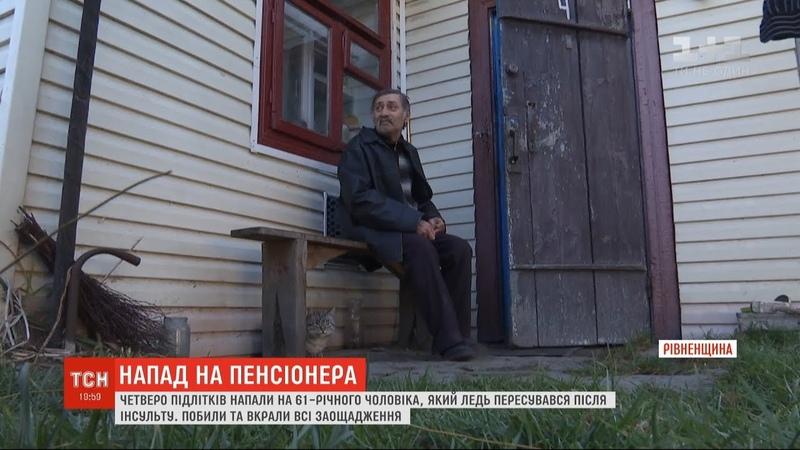 4 юнаки на Рівненщині побили пенсіонера, обнишпорили його дім і поцупили заощадження