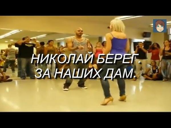 НИКОЛАЯ БЕРЕГА - ЗА НАШИХ ДАМ. Танцуют Сара Лопес и Альбир Рохас