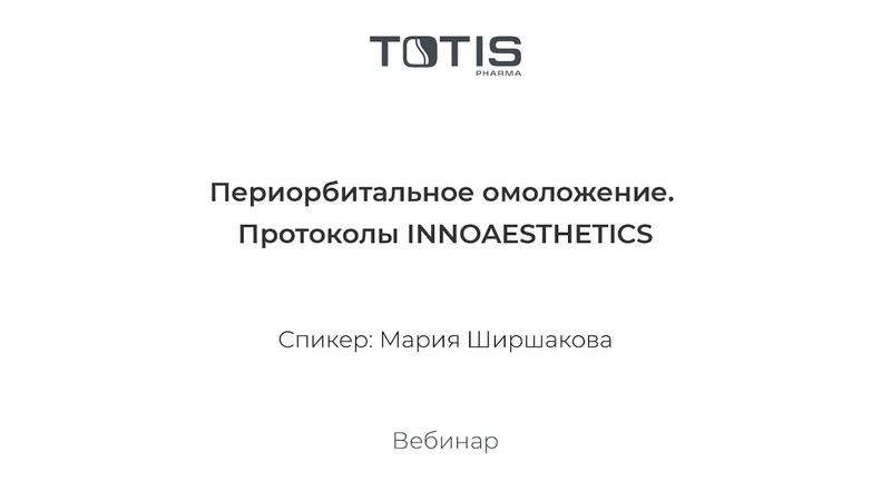 Периорбитальное омоложение Протоколы INNOAESTHETICS Мария Ширшакова
