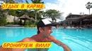 Отдых в Карме - Бронируем виллу в Тайланде Закупка Продуктов в Теско Лотус - Остров Самуи 2020