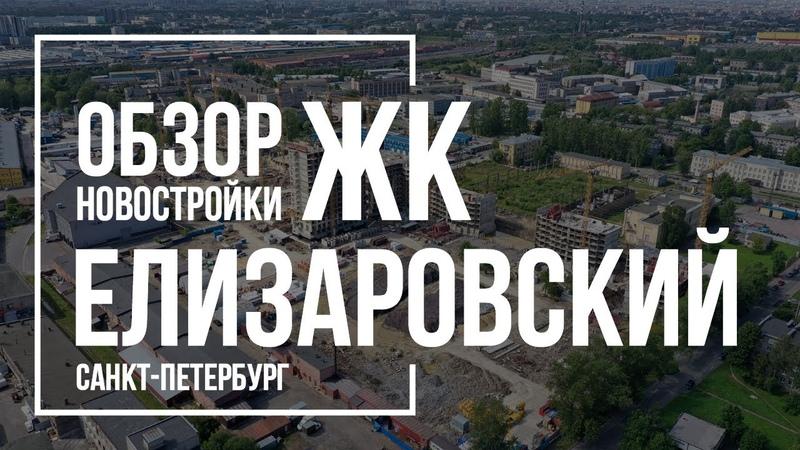 Обзор ЖК Елизаровский