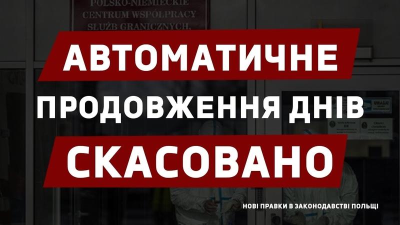 Польща скасувала автоматичне продовження днів та 14-денний карантин для українців на сг роботах.