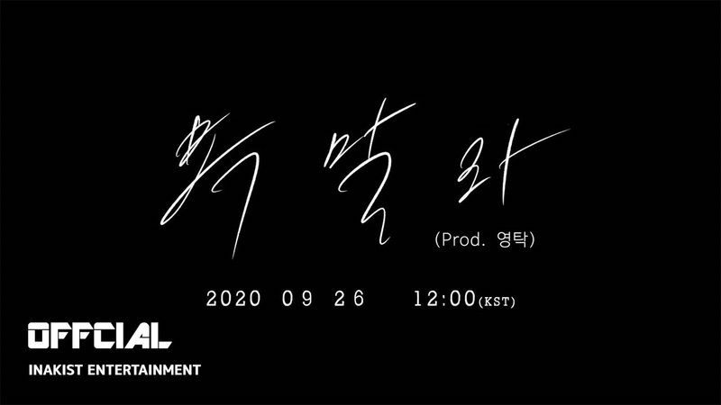 영앤와일드 (YW) 2nd Single 목말라 [Thirsty Now] (prod. 영탁) MV Teaser.