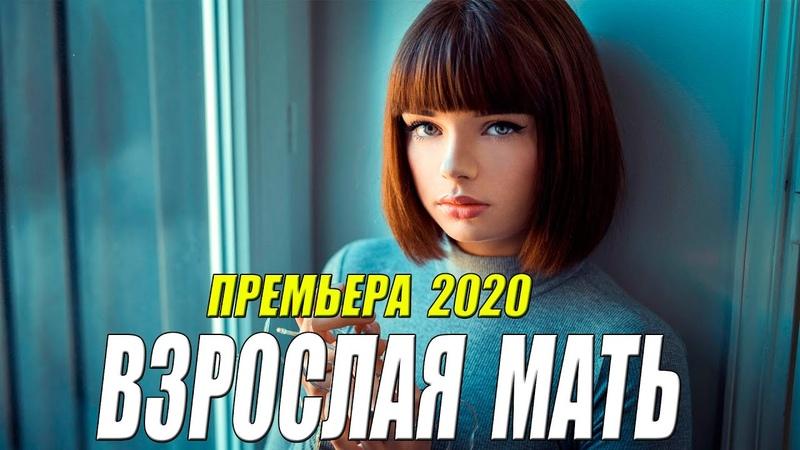 Разведенная и счастливая ВЗРОСЛАЯ МАТЬ Русские мелодрамы 2020 новинки HD 1080P
