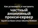 Как установить и настроить частный анонимный прокси-сервер