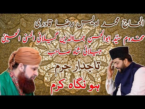 Tajdar e Haram Ho Nigahe Karam Owais Raza Qadri 2018 On Mehfil Darbar Mosa Pak Shaheed R.A Multan