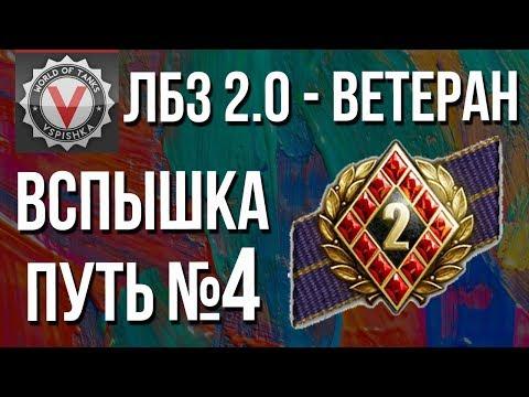 ЛБЗ 2.0 - Ветеран Второго Фронта. Путь Вспышки №4 (Переход к Химере)