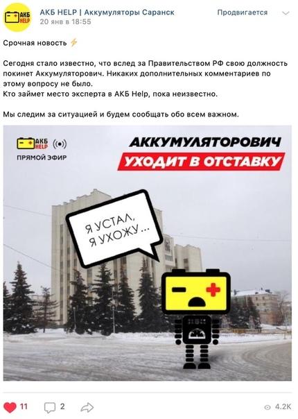 Кейс: нестандартное продвижение магазина авто-аккумуляторов, изображение №19
