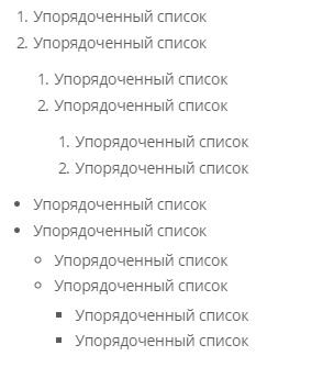 Пример списков