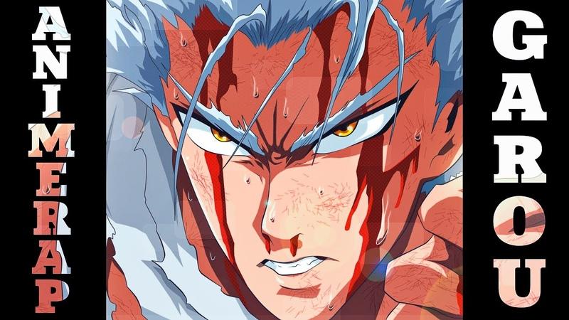 AnimeRap – Реп про Гароу   Ванпанчмен / One Punch Man   Garou Rap 2019