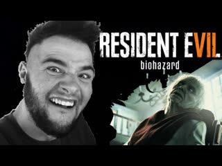 Прохождение ►resident evil 7 biohazard► в гостях у бабушки💀