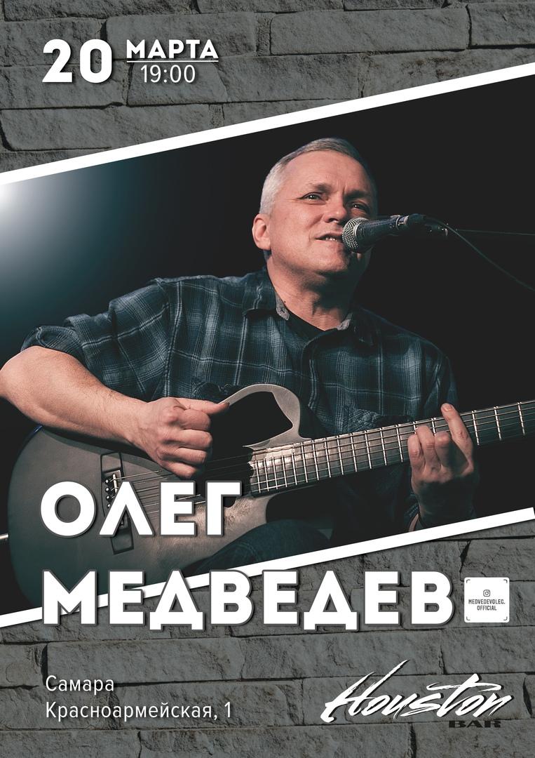 Афиша Самара Олег МЕДВЕДЕВ // Самара // 20 марта // Хьюстон