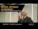 Лекция «Звуки, музыка и физика», лектор В. В. Сперантов