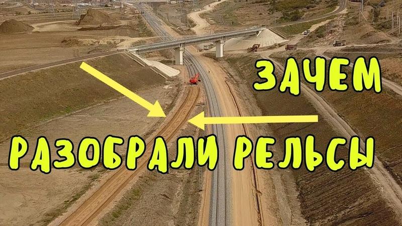 Крымский мост(18.09.2019)Зачем РАЗОБРАЛИ рельсы на подходах?Что в тоннеле?Керчь Южная.Красивые виды
