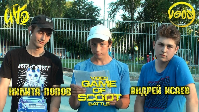 VGOS Battle №7 Никита Попов VS Андрей Исаев Квалификация Video Game Of Scoot Battle