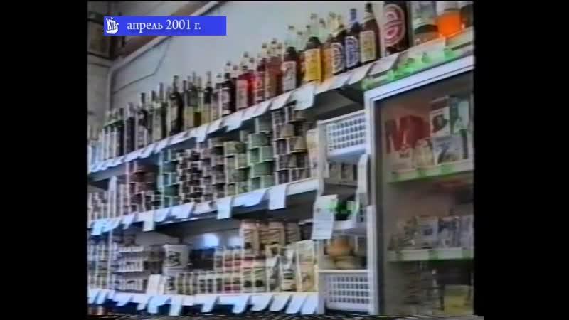 Супермаркеты того времени апрель 2001