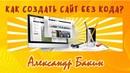 Создание сайта на wordpress для новичка