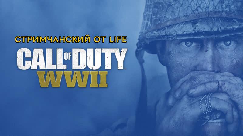Call of Duty: WWII | Nabatoff | vol 2