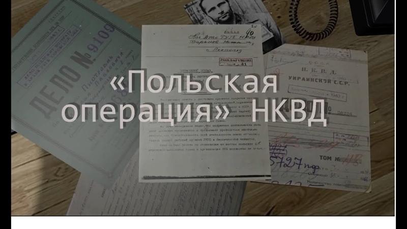 Польская операция НКВД Леокадия Ивановна Голиневская
