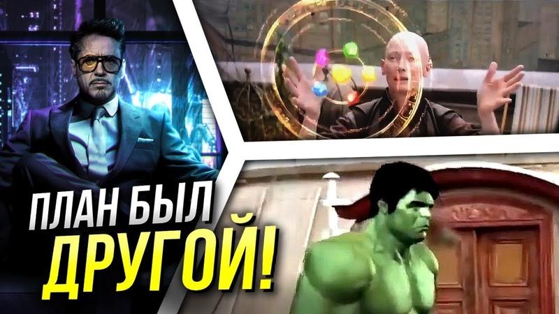 Новые удалённые сцены Мстители Финал раскрыли другой план героев