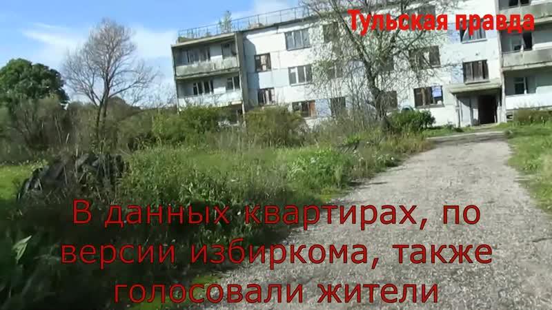 Мертвые души Единой России Тульская правда объехала адреса избирателей голосовавших на дому