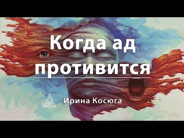 Когда ад противится. Ирина Косюга. 13.10.19 [НХМ]