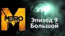 Метро 2033: Луч надежды ( Metro: Last Light ) Эпизод 9 - Большой / Игрофильм