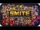 Smite [EP-161] - Стрим - Фармим боевой пропуск