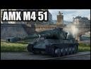 AMX M4 mle. 51 - ПОКАЗАЛ КУЗЬКИНУ МАТЬ!