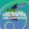 «КОЛИБРИ» - салон-парикмахерская в Черноморском